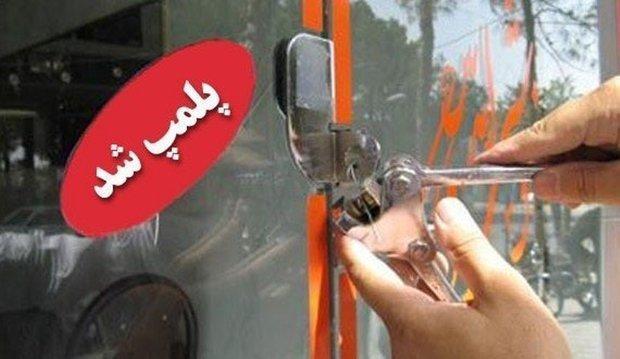 پلمب 103 مرکز فرآوری و عرضه دام در کرمانشاه