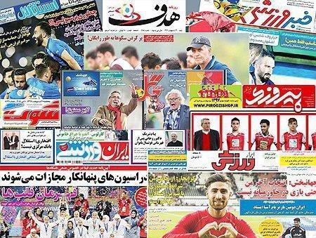 22 مرداد ، تیتر یک روزنامه های ورزشی صبح ایران