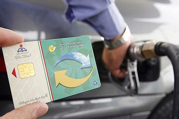 سرویس دوپاکته کارت سوخت راه اندازی شد