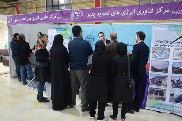 حضور مرکز فناوری انرژی های تجدید پذیر جهاددانشگاهی آذربایجان شرقی در نمایشگاه ربع رشیدی تبریز