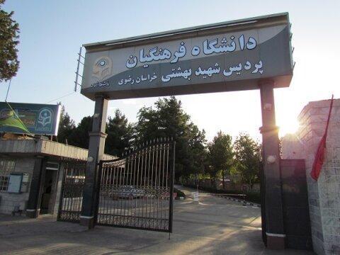 افتتاح اولین مجموعه استودیوی فراوری محتوای الکترونیکی در دانشگاه فرهنگیان خراسان رضوی