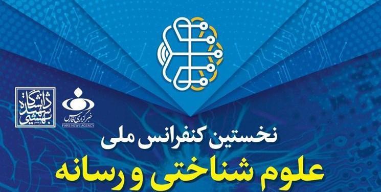 نخستین کنفرانس ملی علوم شناختی و رسانه فردا برگزار می گردد