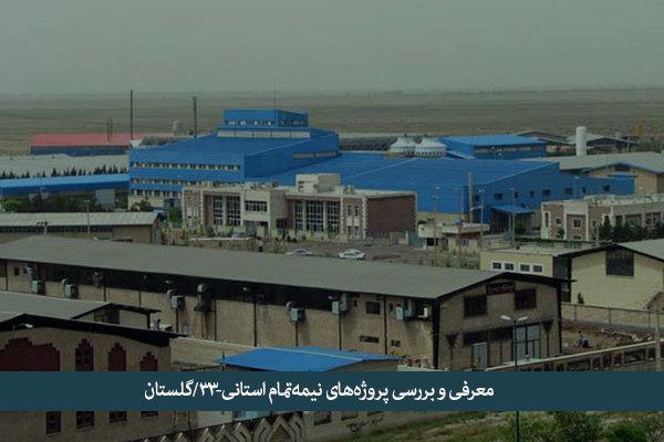 طرح های نیمه تمام،سدی بر اجرای طرح های جدید در استان