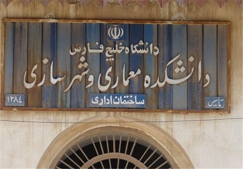 رشته های تحصیلی دانشکده هنر و معماری بوشهر افزایش می یابد