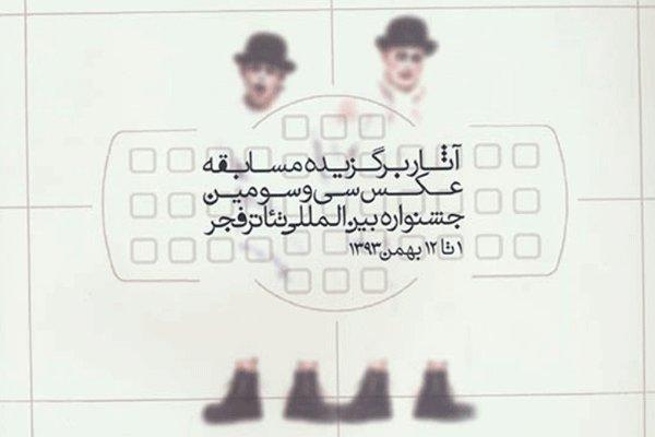 عمانی ها به دبیر جشنواره نشان مخصوص دادند، چاپ کتاب مسابقه عکس