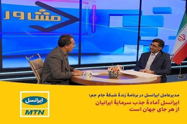 ایرانسل آماده جذب سرمایه ایرانیان از هر جای دنیا است