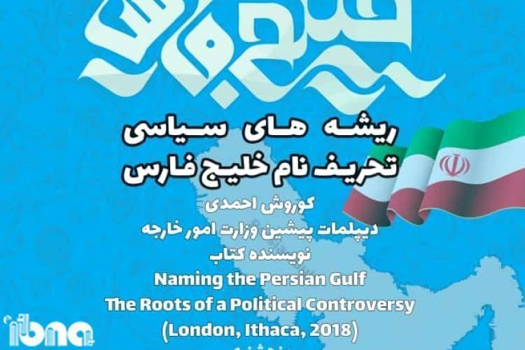 آنالیز ریشه های سیاسی تحریف نام خلیج فارس در یک وبینار