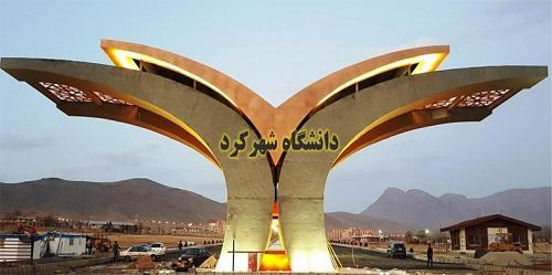 شرایط حضور دانشجویان در دانشکده ها آزمایشگاه های دانشگاه شهرکرد اعلام شد