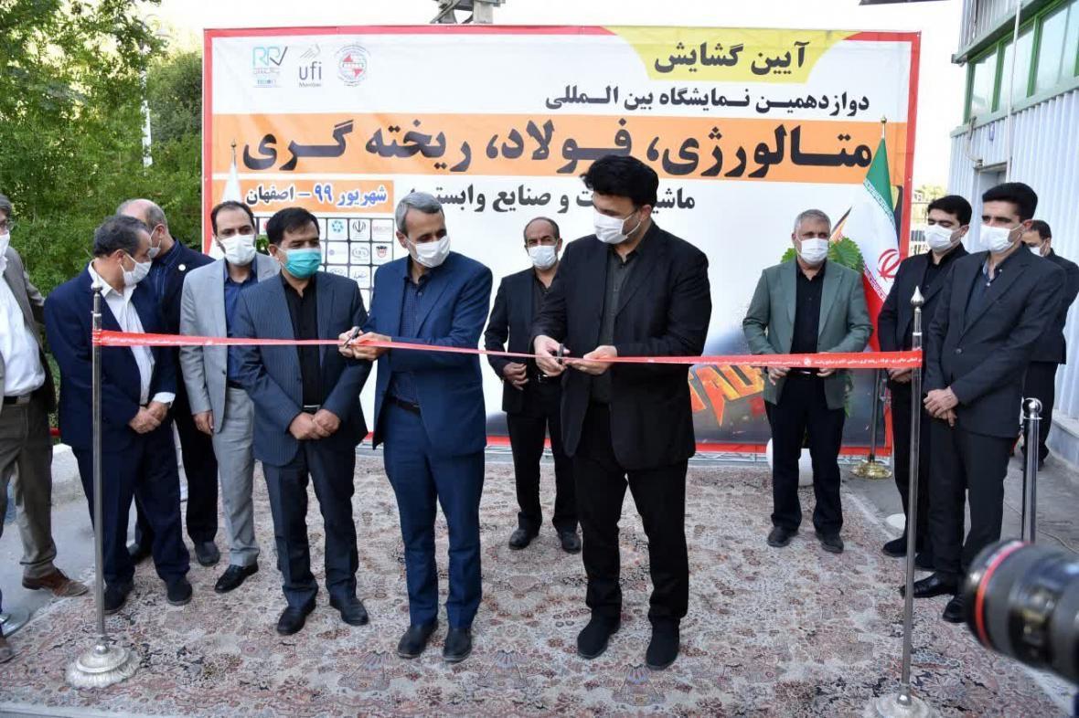 خبرنگاران دوازدهمین نمایشگاه بین المللی فولاد و متالورژی اصفهان گشایش یافت