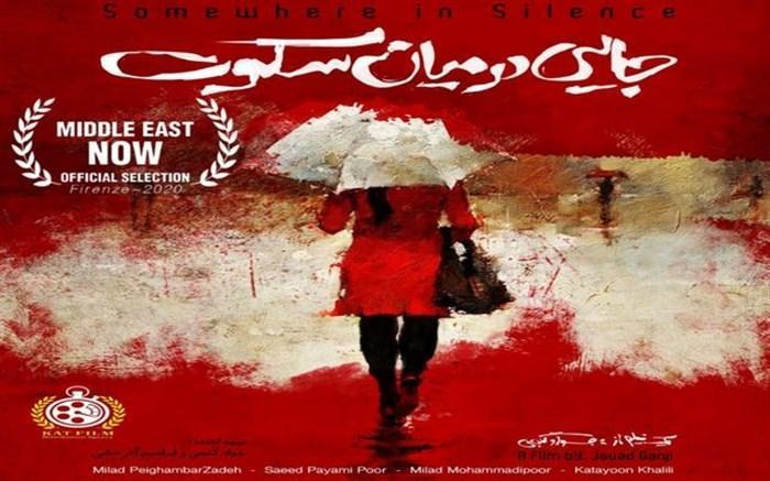 حضور فیلم کوتاه جایی در میان سکوت در جشنواره ای در ایتالیا
