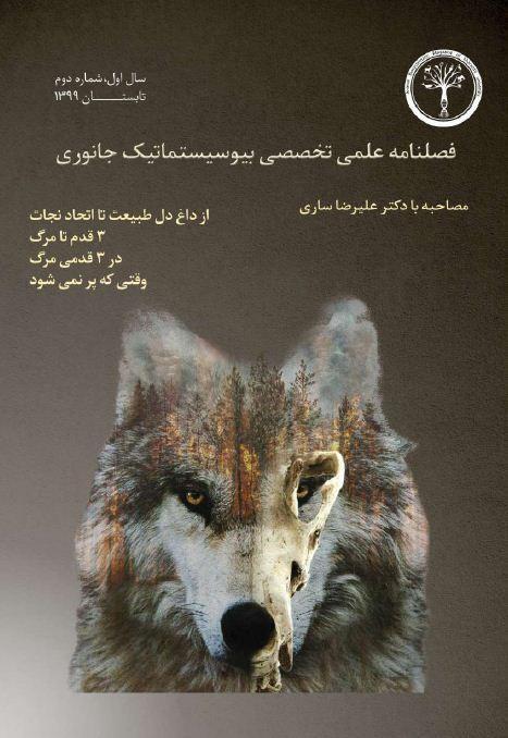 داغ دل طبیعت تا اتحاد نجات ، شماره دوم نشریه دانشجویی بیوسیستماتیک جانوری منتشر شد