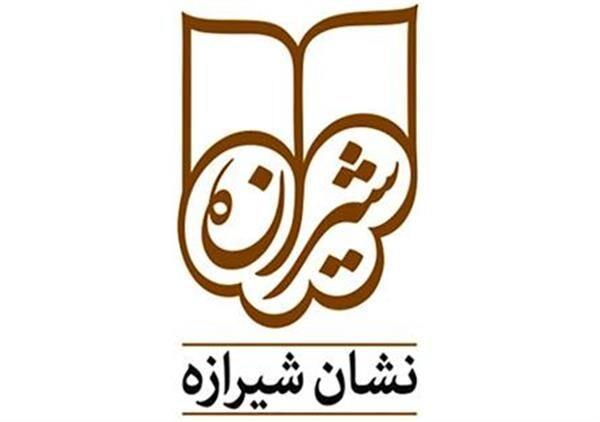 خبرنگاران آثار منتشره سال 99، مجاز به شرکت در جایزه شیرازه کتاب شدند