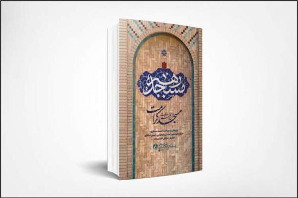 مسجد رهبر به چاپ سوم رسید