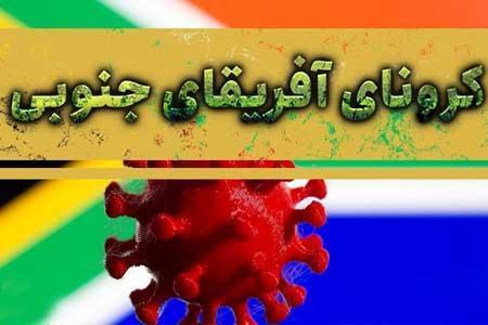 کشندگی کرونای آفریقای جنوبی بیشتر از انواع دیگر کروناست