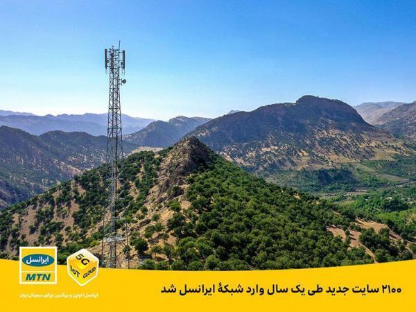 ایرانسل: 2100 سایت نو تلفن همراه به شبکه موبایل افزوده شد