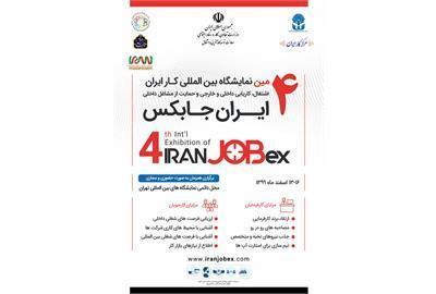 برگزاری چهارمین نمایشگاه بین المللی کار ایران